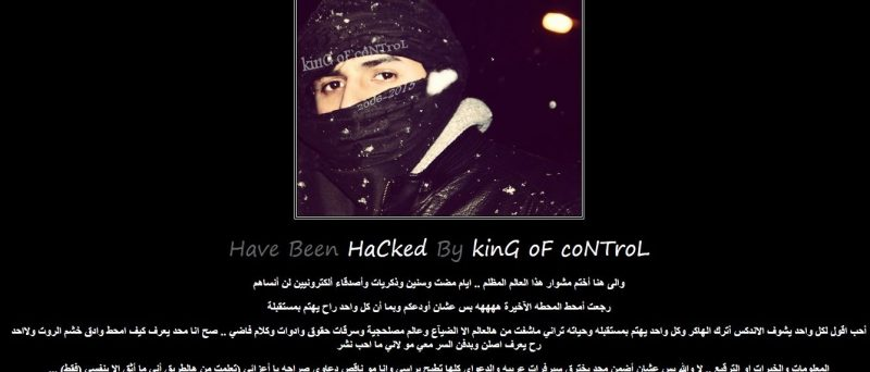 Imagem de como ficou a página após raqueada